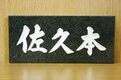 表札(横) 青石(深緑) 楷書 横書き