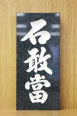 青石(小)(深海)