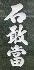 青石(中)