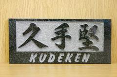 表札(横) 青石(若草)浮彫り,角緑(カクブチ)ローマ字入り 行書