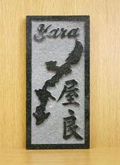 アイランドマーク表札(縦)万年青(緑石)浮彫り縁取り(ふちどり)