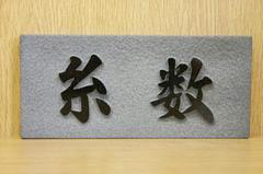 表札(横) 黒ミカゲ(山西黒)浮彫り 楷書