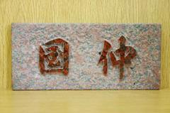 表札(横) 赤ミカゲ浮彫り 行書