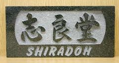 表札(横)緑石 浮彫半円縁ローマ字入