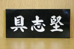 表札(横) 黒ミカゲ 楷書 横書き