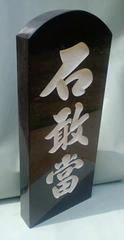 直立型 黒ミカゲ(中)