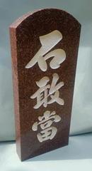 直立型 赤ミカゲ(中)