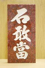 赤ミカゲ(中)