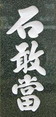 青石(特大2)