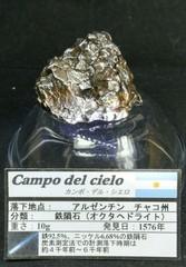 カンポデルシエロ隕石原石47,9G(鉄隕石)/アイアンメテオライト(アルゼンチン産)