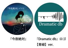 缶バッジ type:G(「今夜絶対」&「Dramatic db」ロゴ【青緑】ver.