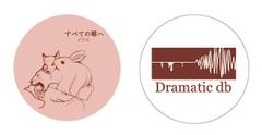 缶バッジ タイプ:F(「すべての朝へ」&「Dramatic db」ロゴ【茶】ver