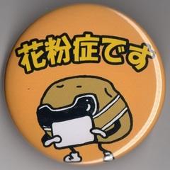 ジャガイモン アピール缶バッジ(57mm)「花粉症です」(オレンジ)