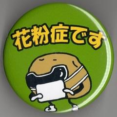 ジャガイモン アピール缶バッジ(57mm)「花粉症です」(緑)