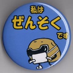 ジャガイモン アピール缶バッジ(57mm)「私はぜんそくです」(青)