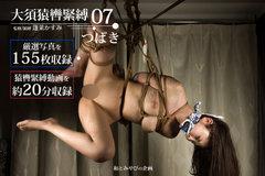 大須猿轡緊縛07「つばき」ダウンロードコンテンツ