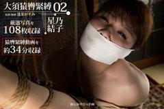 大須猿轡緊縛02「星乃結子」ダウンロードコンテンツ