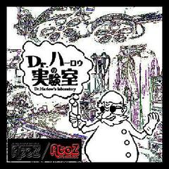 A to Z 『Dr.ハーロウの実験室』