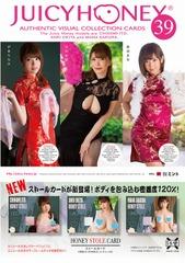 ◆予約◆ 11/12発売 送料無料 AVC ジューシーハニー VOL.39 1カートン/16ボックス