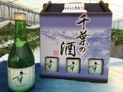 大網白里 五百万石 自然派日本酒「3代目 幸(sachi)」300ml×3本