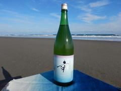 大網白里 五百万石 自然派日本酒「3代目 幸(sachi)」1800ml
