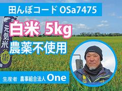 生きもの元気米(農薬不使用)田んぼOSa7475の白米5kg コシヒカリ