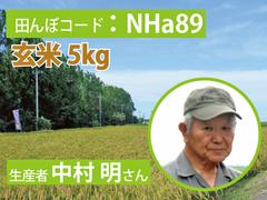 生きもの元気米(減農薬)・田んぼNHa89の玄米5kg コシヒカリ
