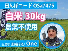 生きもの元気米(農薬不使用)・田んぼOSa7475の白米30kg コシヒカリ