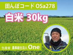 生きもの元気米(減農薬)・田んぼOSa278の白米30kg コシヒカリ