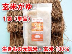 【レトルト】玄米がゆ(生きもの元気米)1袋(単品)