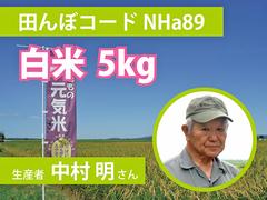 生きもの元気米(減農薬)・田んぼNHa89の白米5kg コシヒカリ