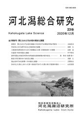 河北潟総合研究23巻 特集号:閉じられた汽水域の現状と課題
