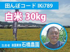 生きもの元気米(農薬不使用)・田んぼIKi789の白米30kg コシヒカリ