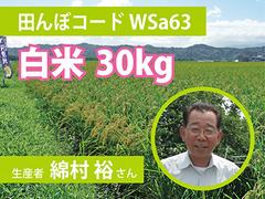 生きもの元気米(減農薬)・田んぼWSa63の白米30kg コシヒカリ