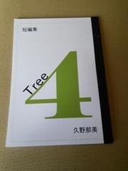 「短編集4~Tree~」