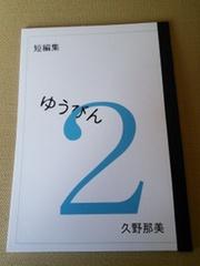 「短編集2~ゆうびん~」