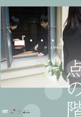 点の階公演DVD(Fの階公演割引クーポン500円×1枚付)