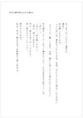「ひとり芝居二編」