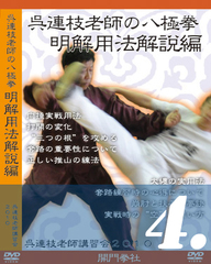 Baji quan Learning course 4 - Fight applications explained -