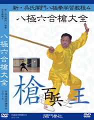 New Baji quan Learning course 4 - Baji Six Harmonies Spear -