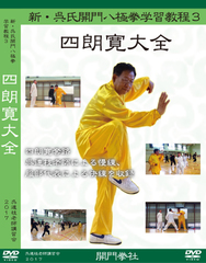 New Baji quan Learning course 3 - Encyclopedia of Silangkuan form -