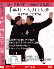 New Baji quan Learning course 2 - Danda and Duida -
