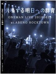 共鳴する明日への群青(LIVE DVD) ※送料無料!