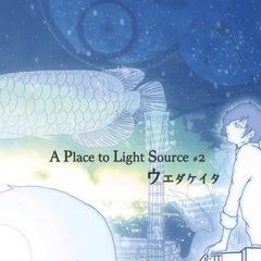 A Place to Light Source #2/ウエダケイタ ※1500円以上で送料無料!
