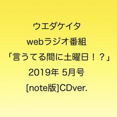 note配信版 ラジオCD (2019年5月号) ※1500円以上で送料無料!!