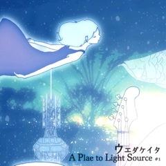 A Place to Light Source #1/ウエダケイタ ※1500円以上で送料無料!