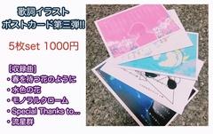 歌詞ポストカード5種セット(C) ※1500円以上ご購入で送料無料!