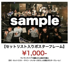 ワンマン集合写真ポスターフレーム ※1500円以上購入で送料無料!!