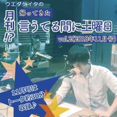 ラジオCD vol.2(2018年11月号) ※1500円以上で送料無料!!