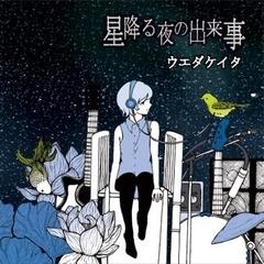 星降る夜の出来事/ウエダケイタ ※1500円以上ご購入で送料無料!